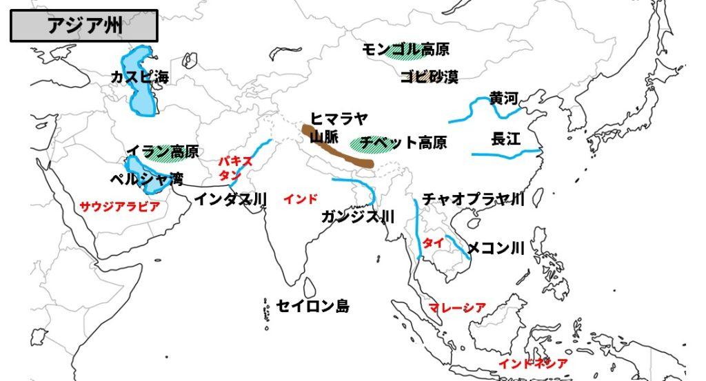 アジア州覚えておきたい地形・国名