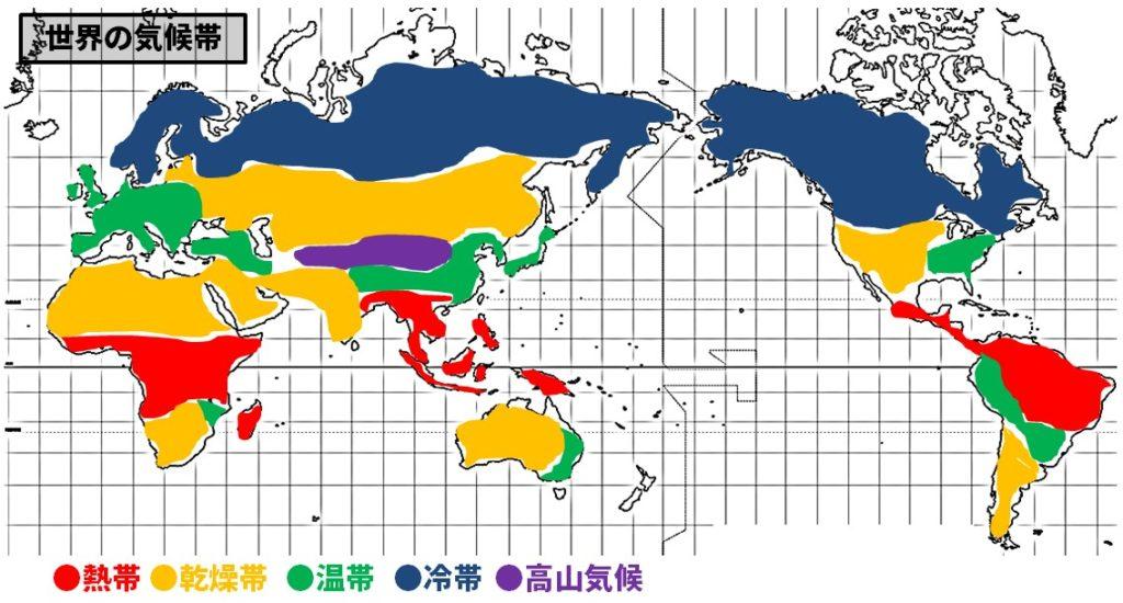 世界の気候帯