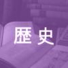 中学歴史「日本高度経済成長など」まとめ