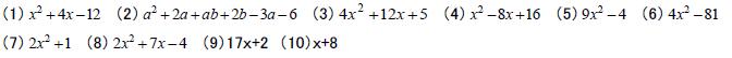 乗法の公式解答