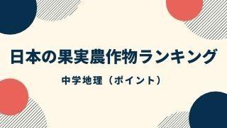 日本の果実・農作物ランキングサムネイル