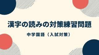 漢字の読みの対策練習問題サムネイル