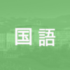 中学国語「敬語(尊敬語・謙譲語・丁寧語)」まとめ・練習問題