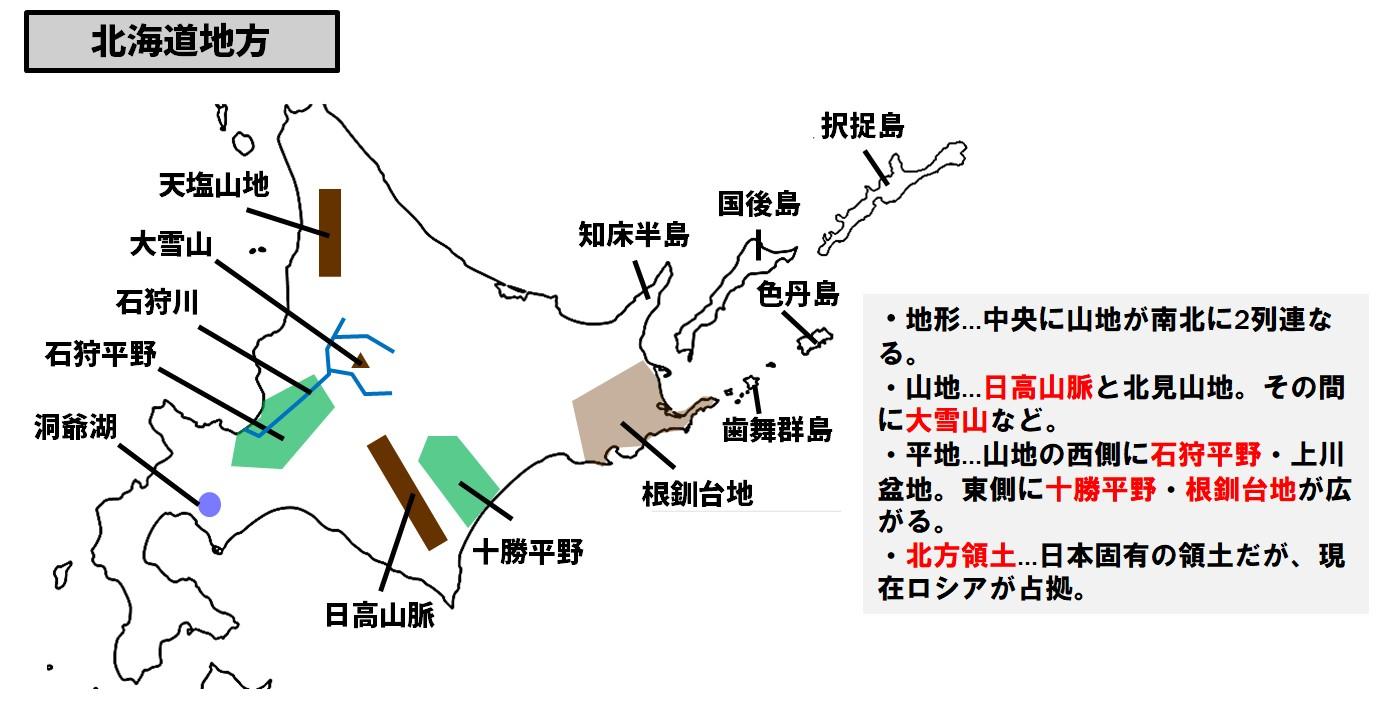 北海道地方の地形図