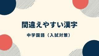 間違えやすい漢字サムネイル