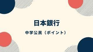 日本銀行サムネイル