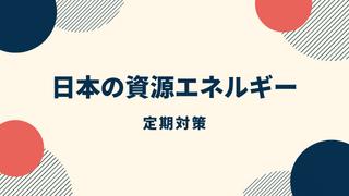 日本の資源エネルギー対策問題