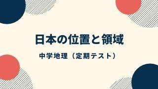 日本の位置と領域定期テストサムネイル