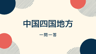 中国・四国地方の一問一答サムネイル
