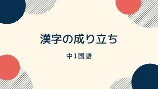 中1国漢字の成り立ちサムネイル