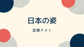 日本の姿定期テストサムネイル