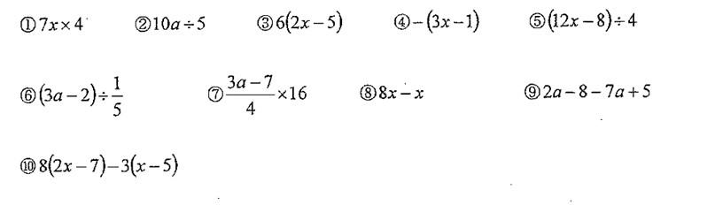 中1文字式の計算サムネイル