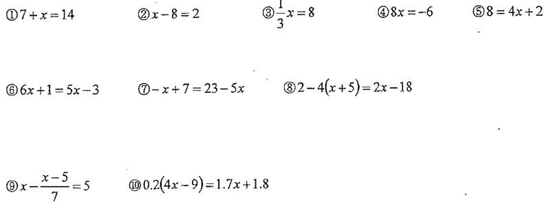 中1方程式の問題
