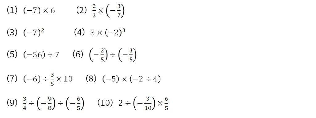 中1計算問題