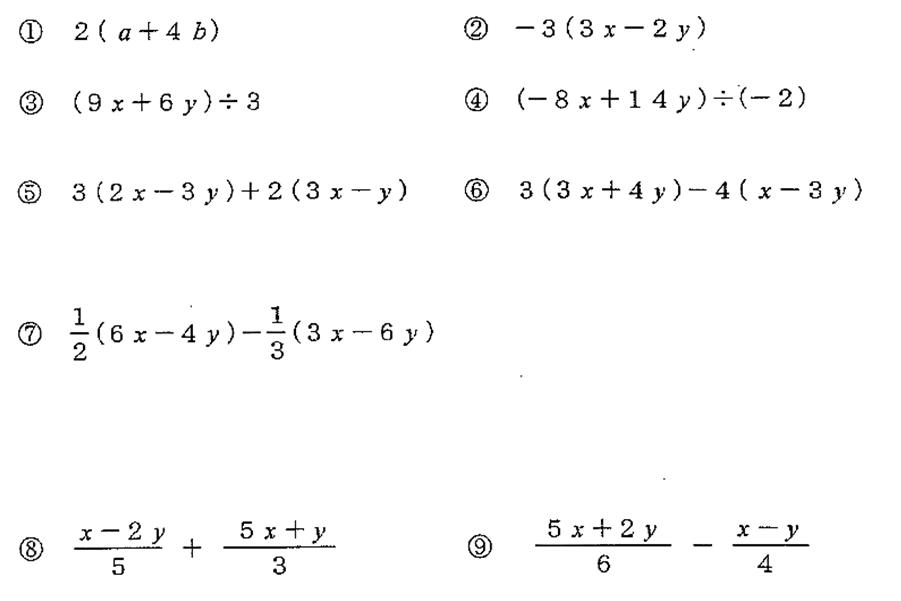 文字式の分配法則の問題