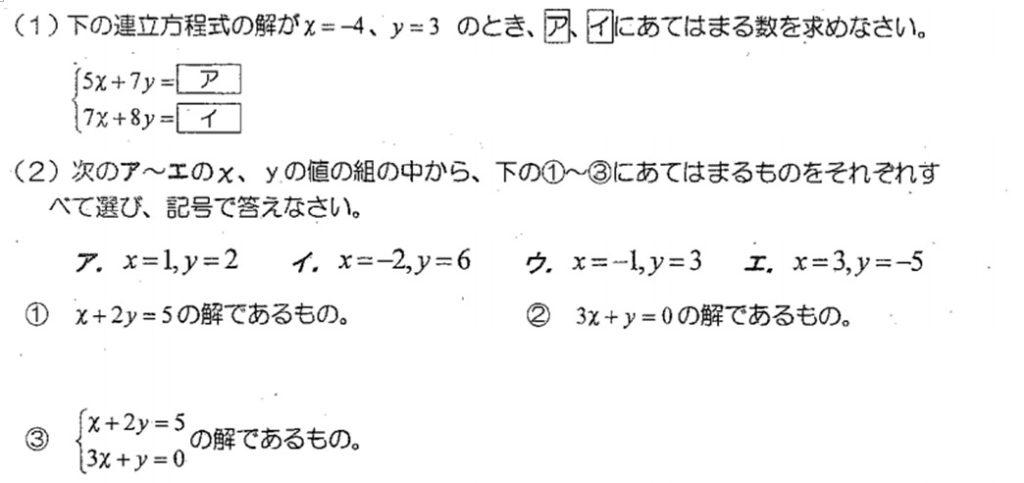 連立方程式小問
