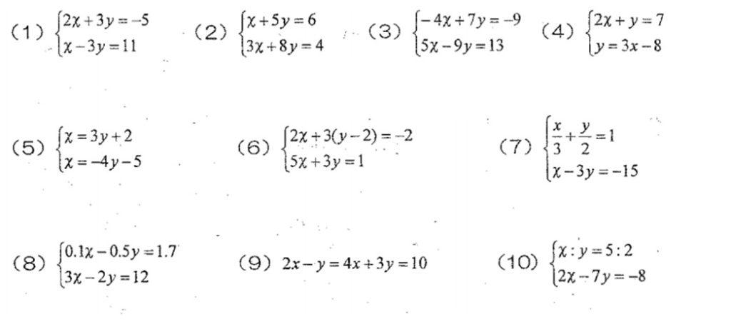 連立方程式計算