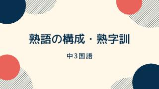 熟語の構成・熟字訓サムネイル