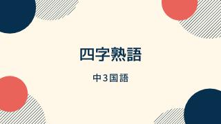 四字熟語定期テストサムネイル