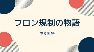 フロン規制の物語samuneiru