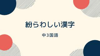 紛らわしい漢字サムネイル