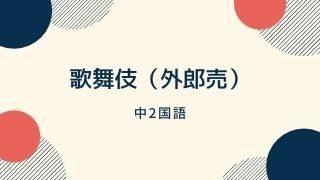 歌舞伎(外郎売)サムネイル