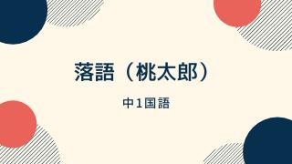落語(桃太郎)サムネイル