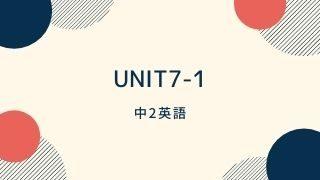中2英unit7-1サムネイル