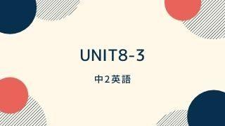 中2英unit8-3サムネイル