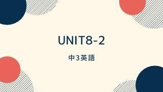 中3英unit8-2サムネイル