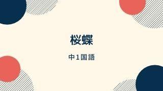 桜蝶サムネイル