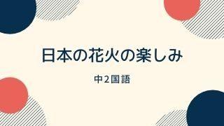 中2国語日本の花火の楽しみサムネイル