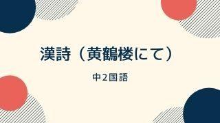 漢詩(黄鶴楼にて)サムネイル