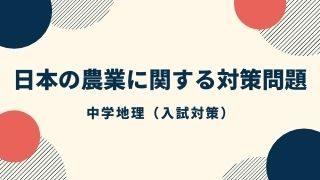 日本の農業に関する対策問題サムネイル