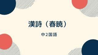 中2国漢詩(春暁)サムネイル