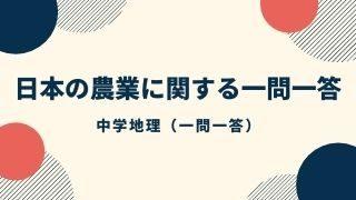 日本の農業に関する一問一答サムネイル