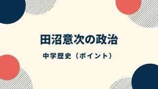 田沼意次の政治サムネイル