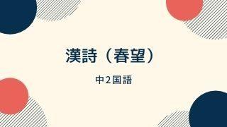 中2国漢詩春望サムネイル