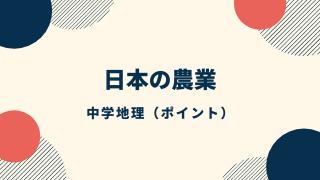 日本の農業サムネイル
