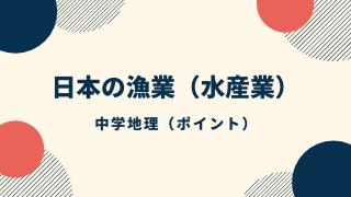 日本の漁業(水産業)サムネイル