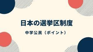 日本の選挙区制度サムネイル