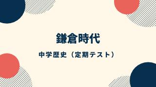 鎌倉時代テストサムネイル