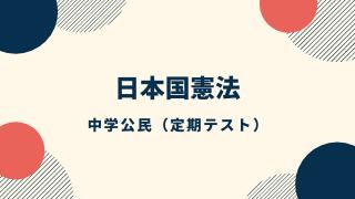 日本国憲法テストサムネイル