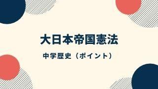 大日本帝国憲法サムネイル