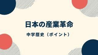 日本の産業革サムネイル