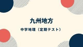 九州地方定期テストサムネイル