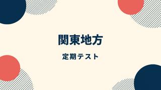 関東地方定期テストサムネイル