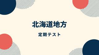 北海道地方定期テストサムネイル
